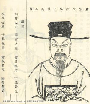 关于虞世南楷书的特点对唐代书法影响
