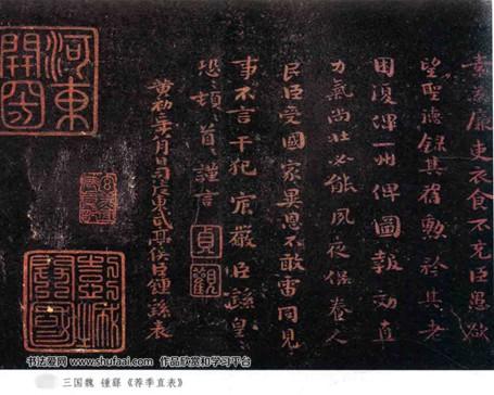 关于钟繇:楷书书法创始人
