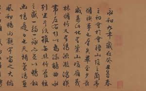 文徵明临摹的《兰亭序》笔法精
