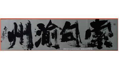 索句渝州 赖有安