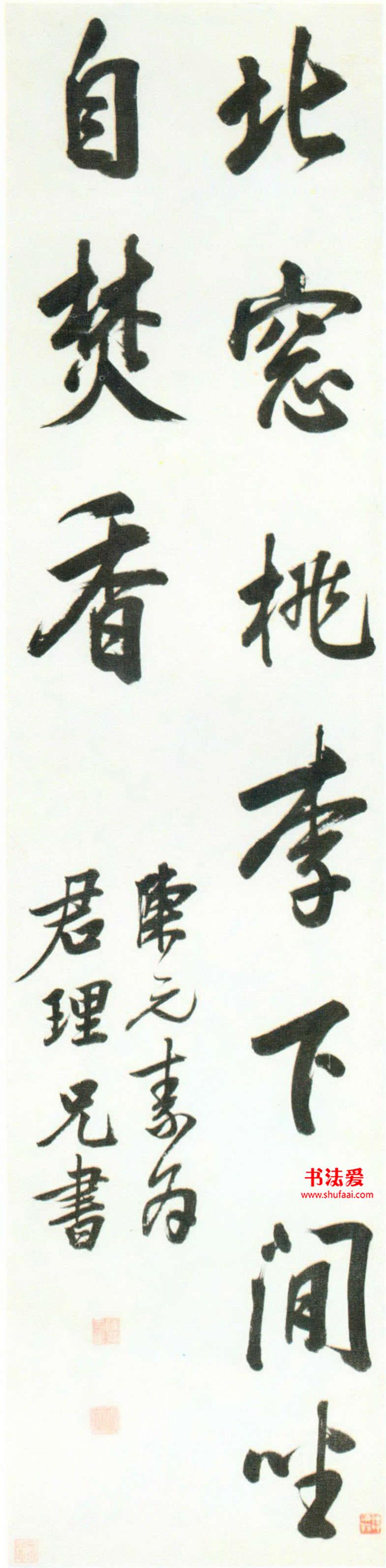 陈元素 行书五言语轴