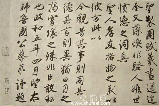 蔡京 徽宗十八学士图跋