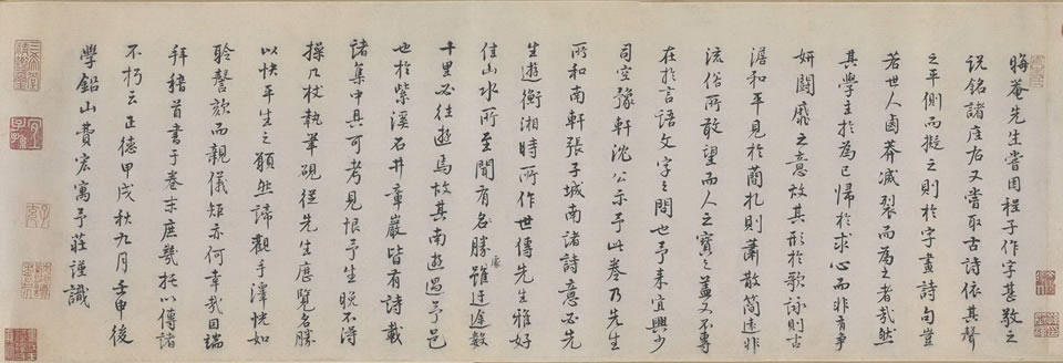 费宏 跋朱熹《城南倡和诗卷》
