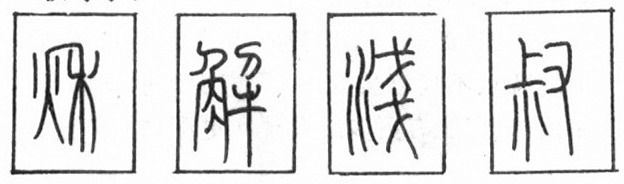 鋼筆篆書結字分析2