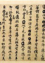 王长者墓志铭稿