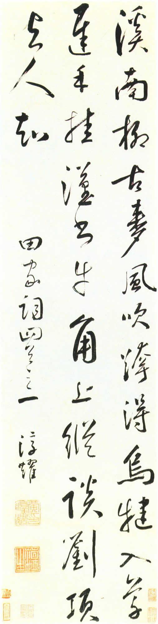 黄淳耀 草书田家词轴