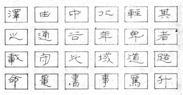 學習鋼筆隸書的最佳典範——《石门颂》临习指要