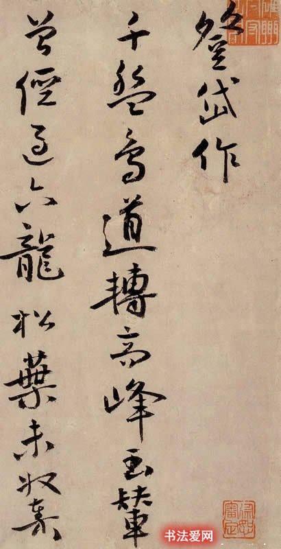 蒋杰 登岱诗册