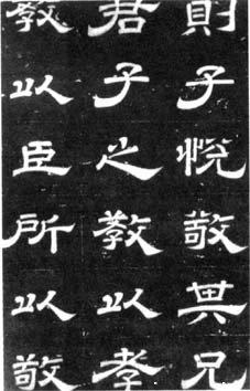 李隆基 石台孝经