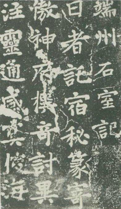 李邕 端州石室记