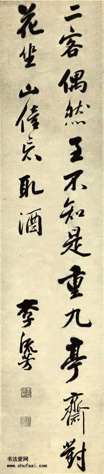 李流芳 行书五言诗轴