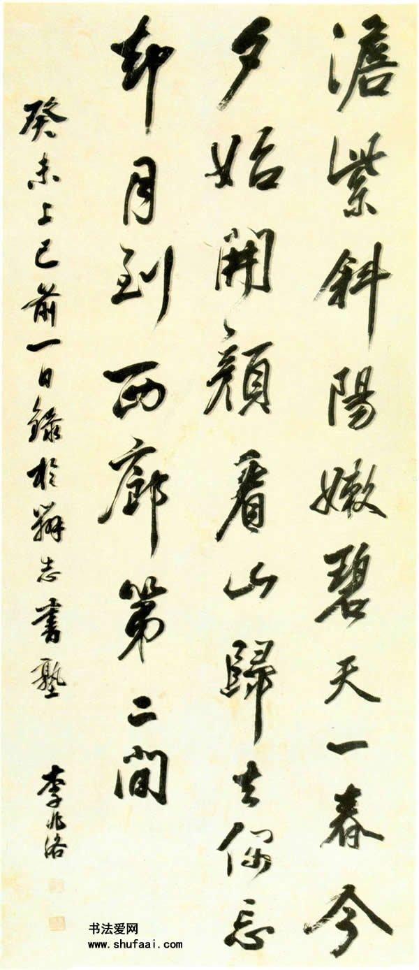 李兆洛 七绝轴