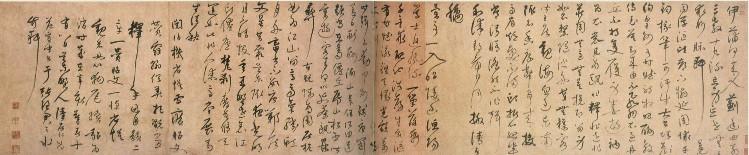 陆居仁 跋鲜于诗赞纸本手卷