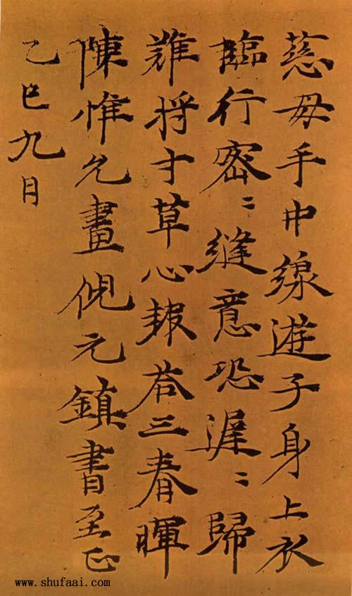 倪瓒 游子吟 书法作品欣赏 书法爱