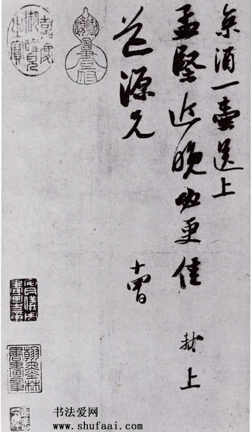 苏轼 京酒帖