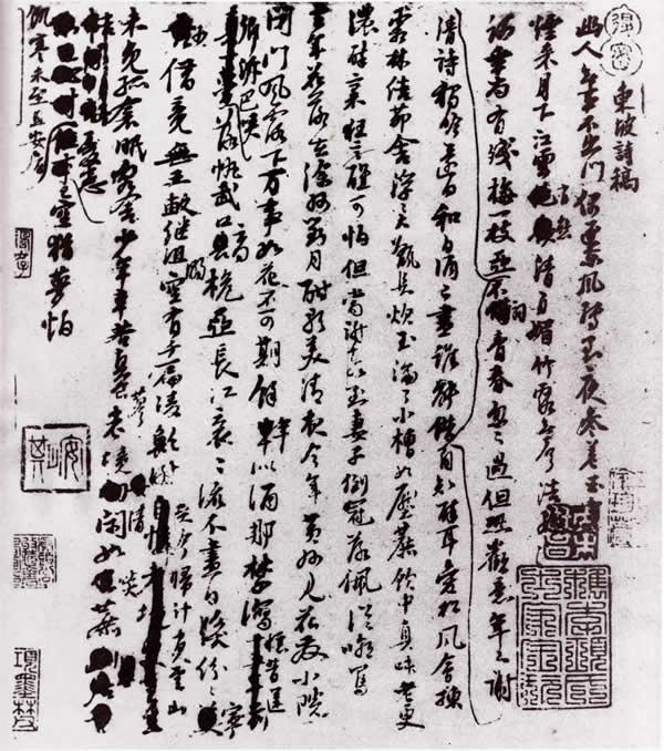 苏轼 定惠院月夜偶出诗稿