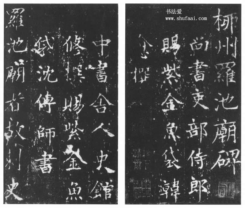 沈传师 柳州罗池庙碑