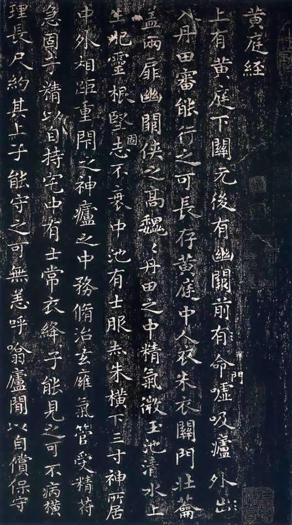 王羲之 黄庭经1
