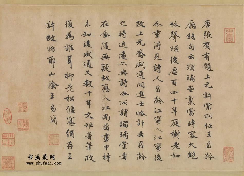 王易简 跋周文矩《琉璃堂人物图》