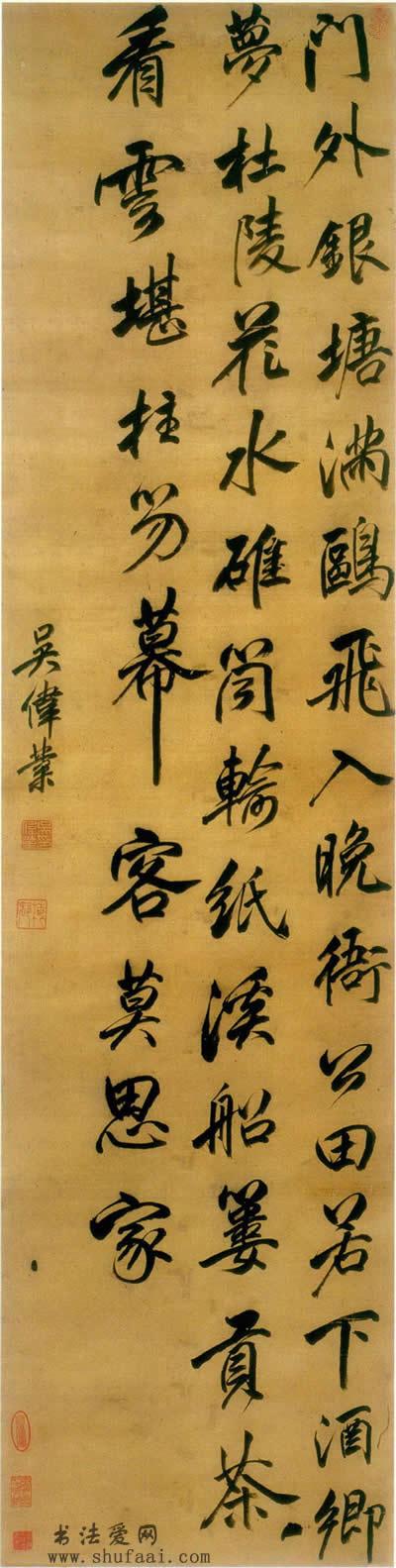 吴伟业 五言律诗轴