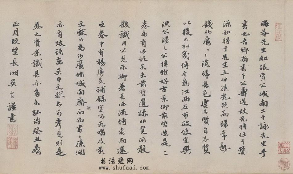 吴宽 跋朱熹《城南倡和诗卷》