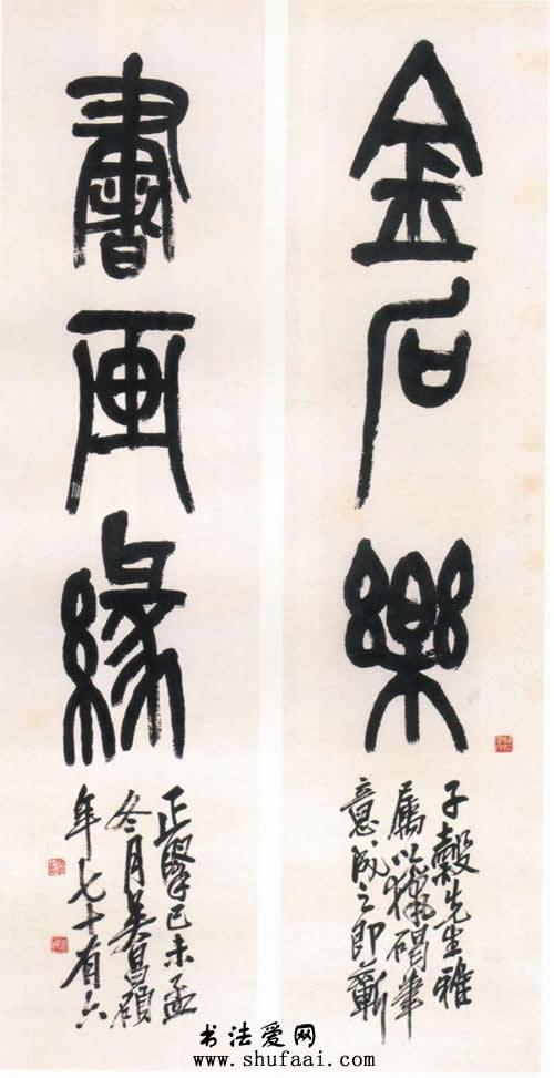 吴昌硕 篆书七言联