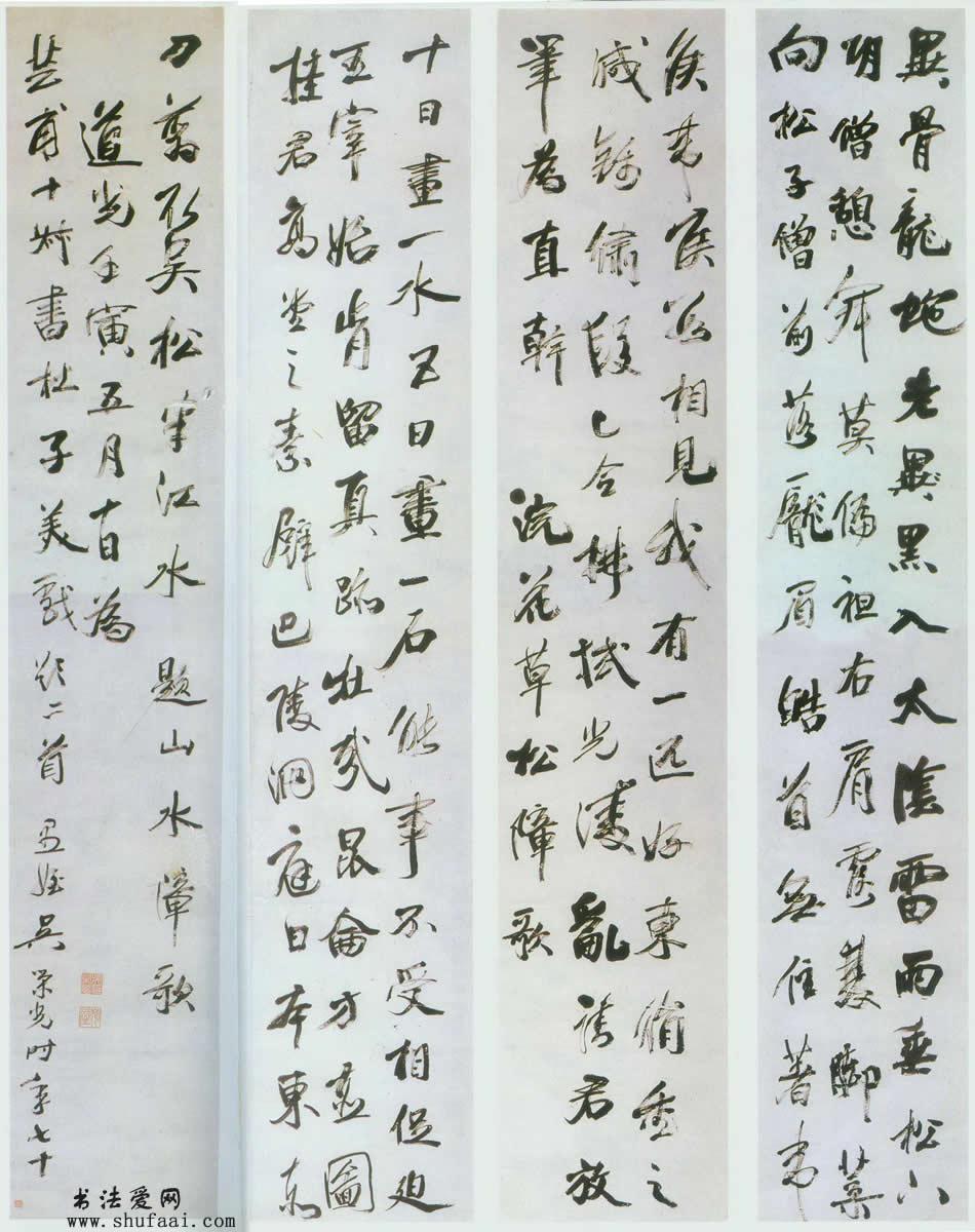 吴荣光 行书四条屏