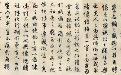 文征明 作品年代:明代 分类:书法     文徵明《兰亭序》,行书,纸本,纵图片