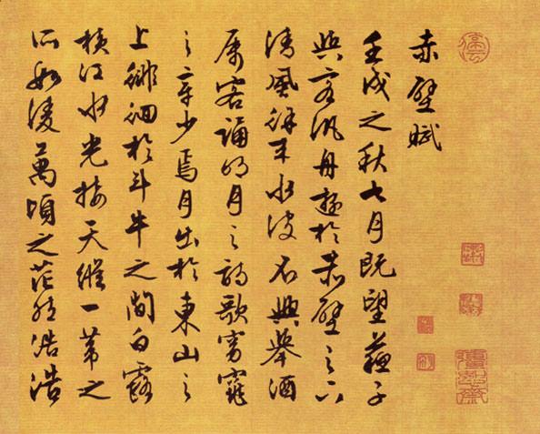 文征明 赤壁赋