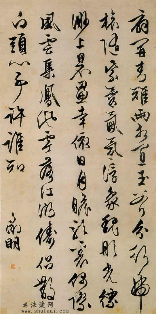 文征明 行书七律诗轴