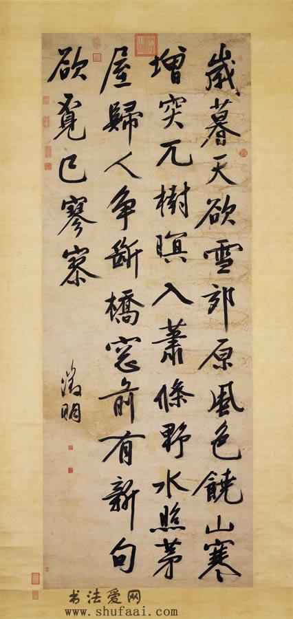 文征明 行书五言 律诗 书法作品 欣赏