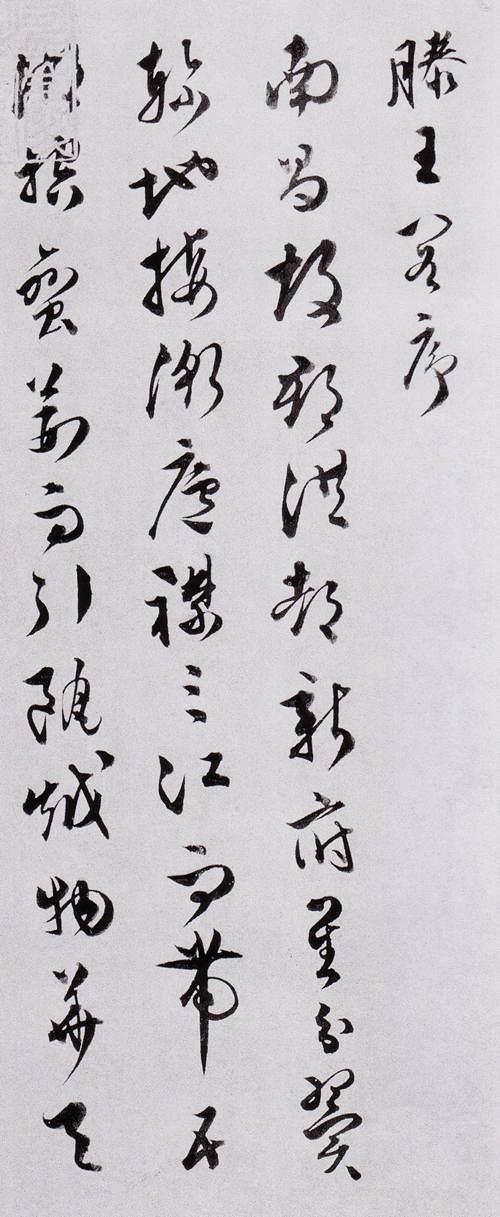 文彭 滕王阁序