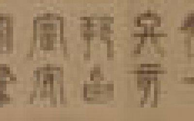 篆书题器物赞四言诗卷
