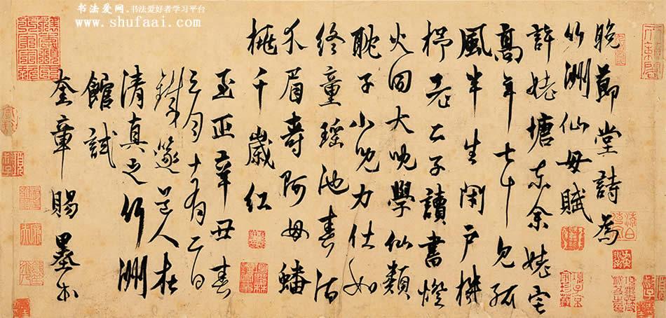 杨维桢 晚节堂诗