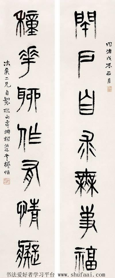 杨沂孙 篆书七言联