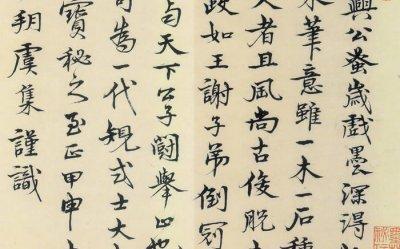 跋赵孟頫《鹊华秋色图》