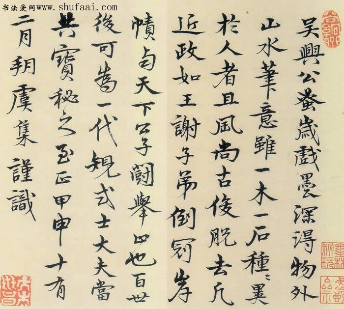 虞集跋赵孟頫《鹊华秋色图》