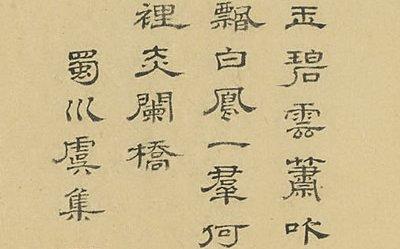 白鹤观 元 虞集 报纸