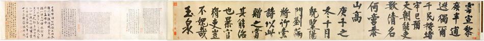 耶律楚材 送刘满诗卷