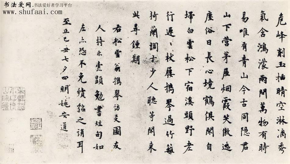 姚安道 题赵孟頫携琴访友图诗
