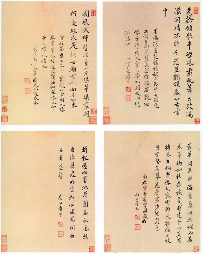 恽寿平 书册