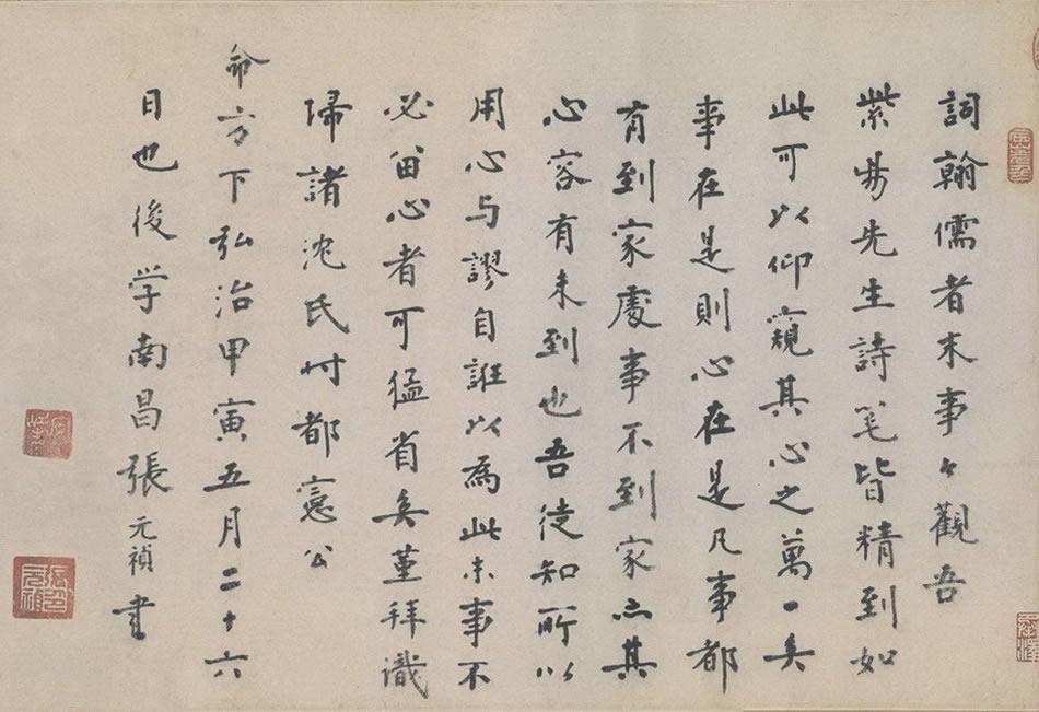 张元祯 跋朱熹《城南倡和诗卷》
