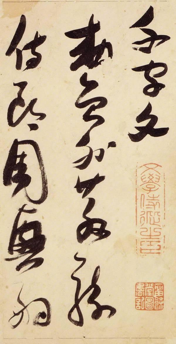 张瑞图 草书千字文