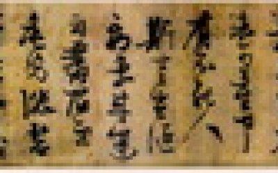 桃源洞口诗册卷