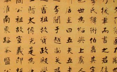 李衎墓志铭