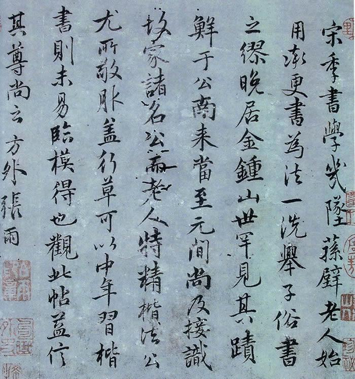 张雨 跋金应桂书帖