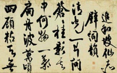 赤壁图卷题诗