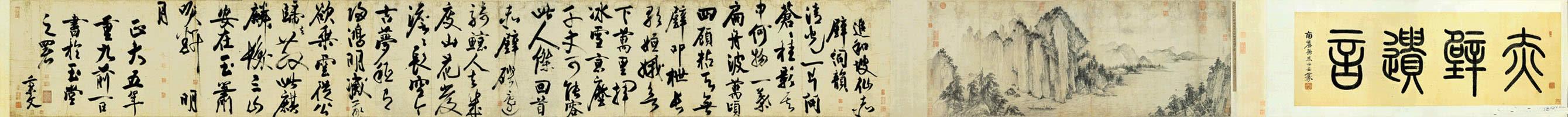 赵秉文 赤壁图卷题诗