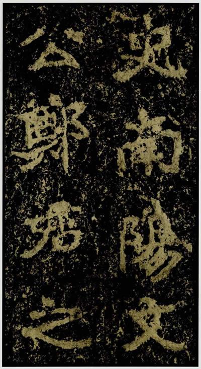 郑道昭 郑文公碑