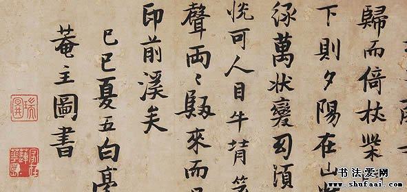 学习中国书法 必须要认识这20书法家?(2)图片